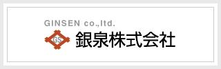 銀泉株式会社