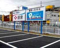 GSパークの強み