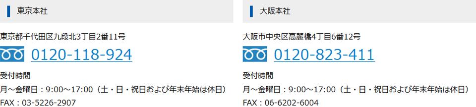 銀泉(株)ホ-ムペ-ジの「問い合わせフォーム」